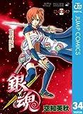 銀魂 モノクロ版 34 (ジャンプコミックスDIGITAL)