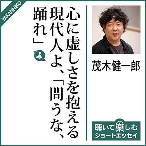 心に虚しさを抱える現代人よ、「問うな、踊れ」 | 茂木 健一郎