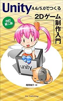 [尾関 俊介]のUnity4.6/5.0でつくる 2Dゲーム制作入門 [改訂第二版]