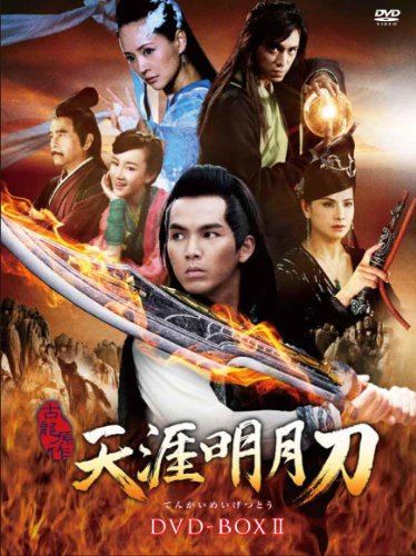TV Series - The Magic Blade DVD Box 2 (7DVDS) [Japan DVD] ALBEP-226