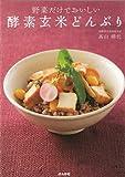 野菜だけでおいしい 酵素玄米どんぶり