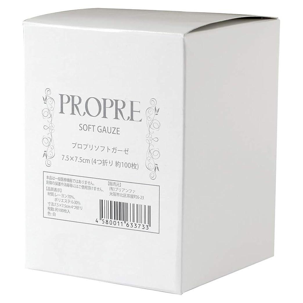 リゾート白雪姫拳PRE GEL PROPREソフトガーゼ100枚