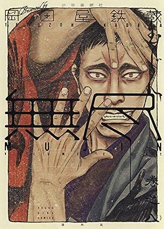 MUJIN -無尽- 8 (8巻) (ヤングキングコミックス)