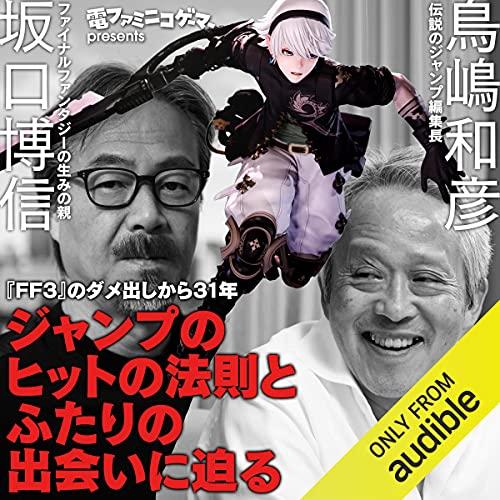 『#2 坂口博信×鳥嶋和彦 対談 ジャンプのヒットの法則とふたりの出会い』のカバーアート
