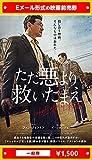 『ただ悪より救いたまえ』2021年12月24日(金)公開、映画前売券(一般券)(ムビチケEメール送付タイプ) image