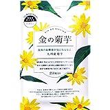 ナチュレライフ 金の菊芋 210粒 (30日分) 菊芋サプリ イヌリン 食物繊維 九州産【機能性表示食品】