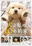 「きな子~見習い警察犬の物語~」DVD発売記念  犬だワンダフルキャンペーン 犬と私の10の約束 (限定生産) image