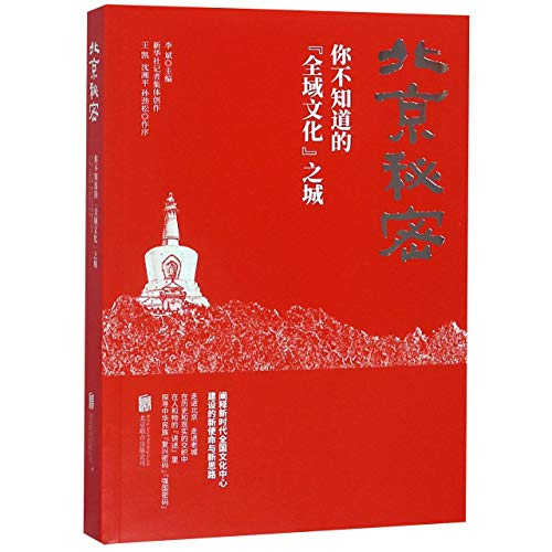 The Secrets of Beijing (Chinese Edition)