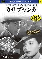 DVD カサブランカ (NAGAOKA DVD)