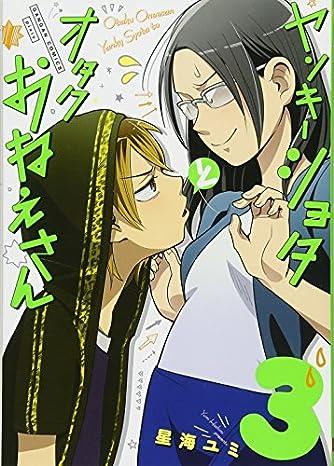 ヤンキーショタとオタクおねえさん(3) (ガンガンコミックスpixiv)