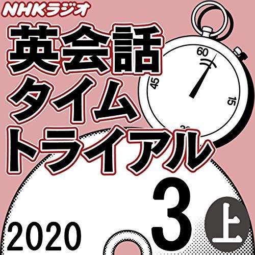 『NHK 英会話タイムトライアル 2020年3月号 上』のカバーアート