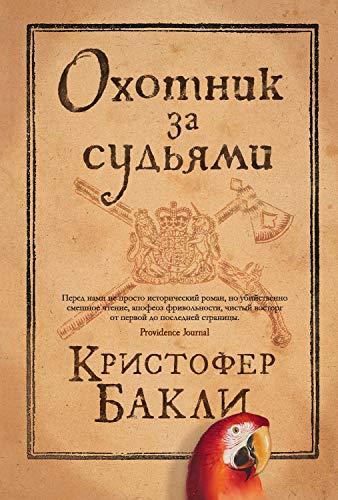 Охотник за судьями (Большой роман) (Russian Edition)