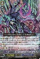 カードファイト!!ヴァンガード/第9弾/竜騎激突/BT09/S02/SP/蒼嵐覇竜 グローリー・メイルストローム