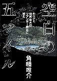空白の五マイル チベット、世界最大のツアンポー峡谷に挑む