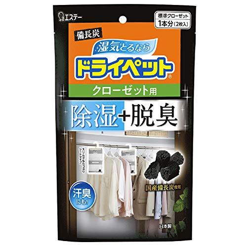 備長炭ドライペット除湿剤シートタイプクローゼット用2枚入衣類湿気取り