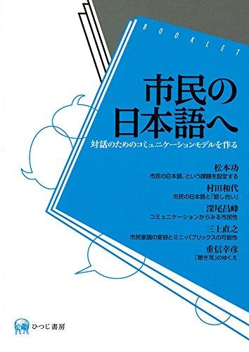 市民の日本語へ―対話のためのコミュニケーションモデルを作るの詳細を見る