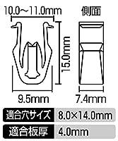【自動車パーツ1個単位販売】パネル用クリップ(トヨタ車用)