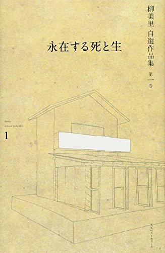 柳美里 自選作品集 第一巻 永在する死と生 (柳美里自選作品集)