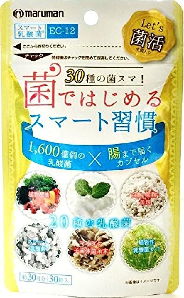 フォアマンフリッパー感度マルマン 菌ではじめるスマート習慣 30粒