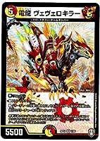 デュエルマスターズ / 電龍 ヴェヴェロキラー(VR)/ 7/95 / 十王篇 第2弾 爆皇×爆誕 ダイナボルト!!!(DMRP14)