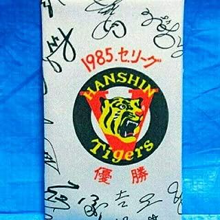 阪神タイガース1985年優勝記念風呂敷