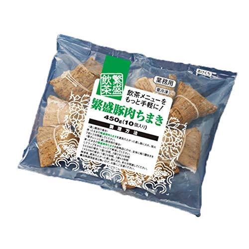【冷凍】テーブルマーク 繁盛飲茶 繁盛豚肉ちまき 450g 業務用