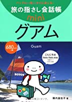 旅の指さし会話帳mini グアム(グアム英語)