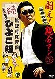 無認可保育園 歌舞伎町 続・ひよこ組[FMDS-5082][DVD]