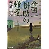 金田一耕助の帰還―傑作推理小説 (光文社文庫)