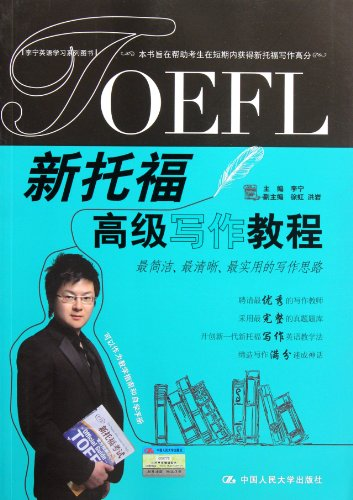 Senior writing course of new TOEFL (Chinese Edition)