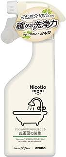 アズマ 自然派洗剤 ニコットマム お風呂の洗剤 300ml せっけんカスや水アカも落とせる。素足でも安心して使えるからお子さまの御手伝いにも。 NM908P アイボリー
