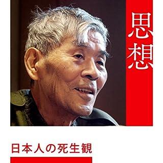 日本人の死生観                   著者:                                                                                                                                 吉本 隆明                               ナレーター:                                                                                                                                 吉本 隆明                      再生時間: 1 時間  39 分     レビューはまだありません。     総合評価 0.0