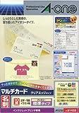 エーワン マルチカード 名刺用紙 クリアエッジ 片面 インクジェット マット紙 アイボリー 標準 A4 10面 1袋(100シート) 51432