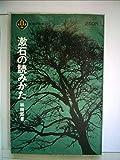 漱石の読みかた (1965年) (至誠堂新書)