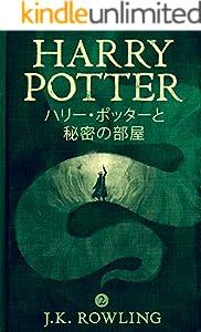 ハリー・ポッタ (Harry Potter) 2巻 表紙画像