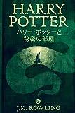 ハリー・ポッターと秘密の部屋: Harry Potter and the Chamber of Secrets ハリー・ポッタ (Harry Potter)