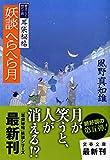 妖談へらへら月 (文春文庫)