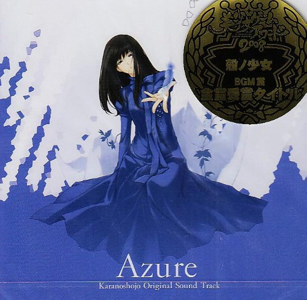 ギャンブルの量視線殻ノ少女 オリジナルサウンドトラック Azure (通常版)