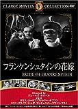 フランケンシュタインの花嫁 [DVD] FRT-151