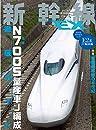 新幹線EX  エクスプローラ  2020年9月号