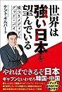 世界は強い日本を望んでいる - 嘘つきメディアにグッド・バイ -