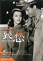 哀愁 (名作映画完全セリフ集―スクリーンプレイ・シリーズ)
