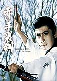 赤い手裏剣[DVD]