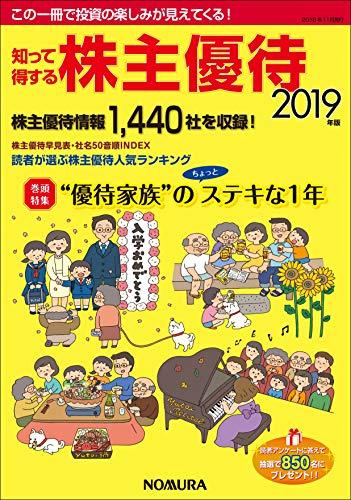 知って得する株主優待 2019年版(発行:野村インベスター・リレーションズ)