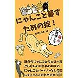 にゃんこと暮らすための掟!: 猫心 勉強してニャ