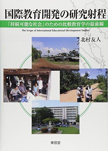 国際教育開発の研究射程―「持続可能な社会」のための比較教育学の最前線の詳細を見る