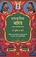 Sanskritik Bharat