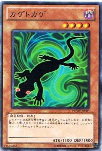 遊戯王 PHSW-JP005-R 《カゲトカゲ》 Rare