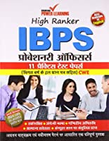 IBPS Probationery Officers (12 Practice Test Papers)