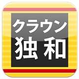 クラウン独和辞典 第4版公式アプリ【ビッグローブ辞書】